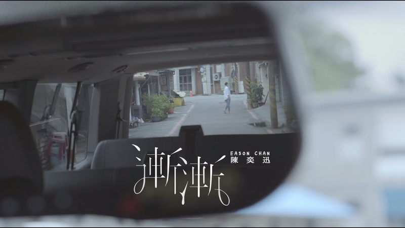 陳奕迅 Eason Chan《漸漸》AM I ME - eason and the duo band [Official MV]