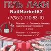 NailMarket67