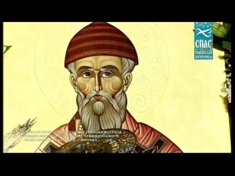 Встреча мощей святителя Спиридона Храм Христа Спасителя