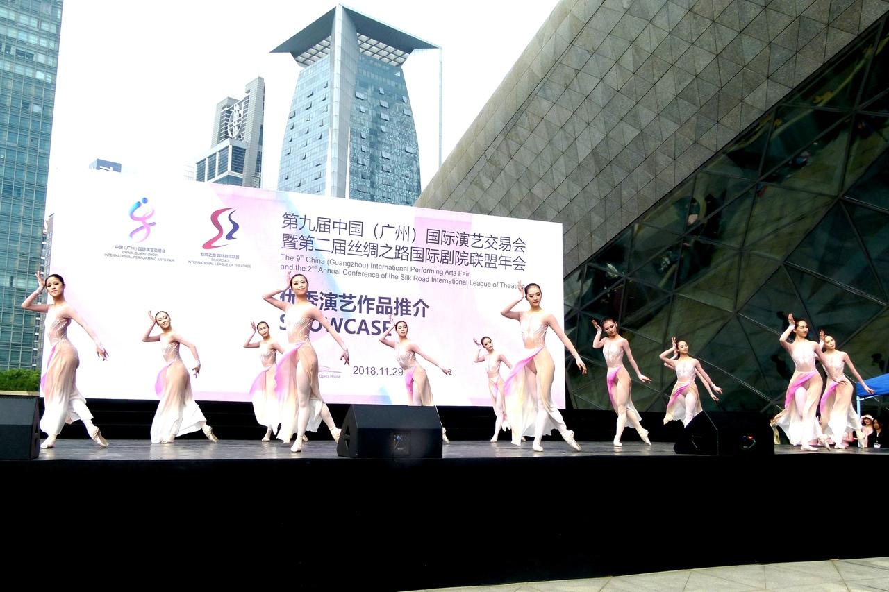 Театральная конференция в Гуанчжоу