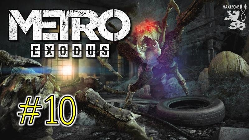 ПАУЧЬЕ ЛОГОВО ► METRO EXODUS ► 10
