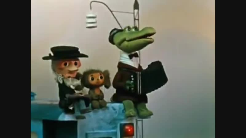 Песня Крокодила Гены (голубой вагон- русская версия) (1).mp4