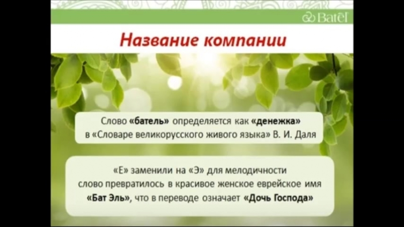 Презентация компании Батэль Абрамова Лилия