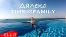 Тимур TIMBIGFAMILY - Далеко / ПРЕМЬЕРА