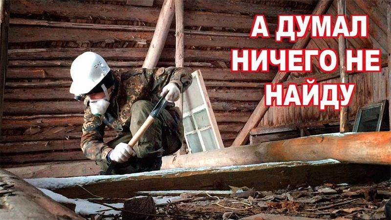 СПУСК В СТАРЫЙ ПОГРЕБ РАСКОПАЛ НЕ ТРОНУТЫЙ ЧЕРДАК
