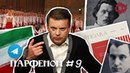 Парфенон9 Запрет Telegram, Мандельштам vs Брежнев, плейлистпарфенона, сказочник Горький