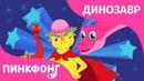 Самый лучший Песни про Динозавров Пинкфонг Песни для Детей