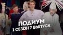 Подиум 1 сезон 7 выпуск Победитель станет сотрудничать с брендом Faberlic Фаберлик Полная версия