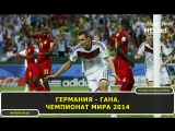 Германия - Гана. Чемпионат Мира 2014
