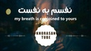 Mohsen Ebrahimzadeh - Gerdab (lyrics video) English subtitle محسن ابراهیم زاده - گرداب