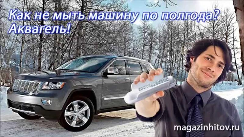 Защита автомобиля от грязи, наледи и дождя. Аквагель (Aquagel)