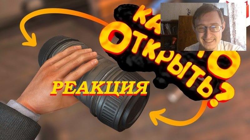 Реакция на Как это открыть? (VR) | Mr. Marmok