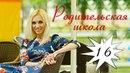 Персональный блог психолога Анастасии Мартыненко 16 выпуск Детская истерика