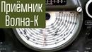 Приёмник Волна-К. Слушаем КВ-эфир, радиолюбителей и не только на ламповый приёмник.