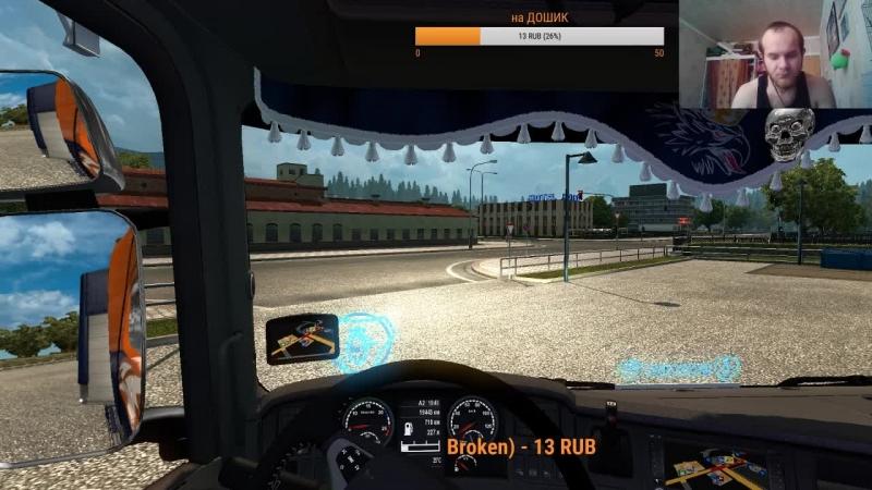 Euro Truck Simulator 2 открытый конвой 18 03 2018