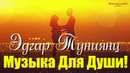 💗 ДУШЕВНАЯ КОЛЛЕКЦИЯ МУЗЫКИ 💗 ЭДГАР ТУНИЯНЦ