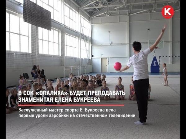 КРТВ. В СОК «Опалиха» будет преподавать знаменитая Елена Букреева