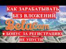 Без вложений Новый проект для заработка в интернете без вложений Belacam
