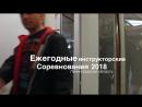 Инструкторские соревнования 2018 Красное-Озеро 06.04.2018