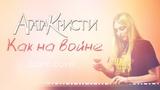 Агата Кристи - Как на войне (cover by Dashke)