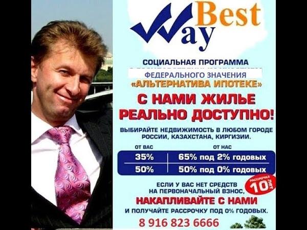 Соловьев о Жилищном кооперативе Best Way ЖИЛЬЕ под 2% годовых! 89181843008 Андрей Ковалев