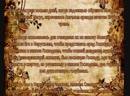 Евангелие от Луки глава 2