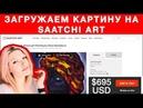 HelenShe Как загрузить картину на SAATCHIART how to upload your artwork