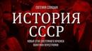 Евгений Спицын История СССР № 160 Новый этап системного кризиса политики перестройки