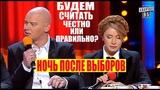 РЖАКА! Как Порошенко и Тимошенко Выборы Про$рали СМЕШНО ДО СЛЕЗ Вечерний Квартал 95 Лучшее
