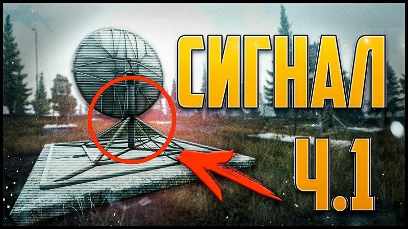🔴СИГНАЛ ч 1🔴Квест Механика. Где стоят антенны ?