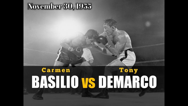Кармен Базилио vs Тони ДеМарко (Carmen Basilio vs Tony DeMarco) ll. 30.11.1955