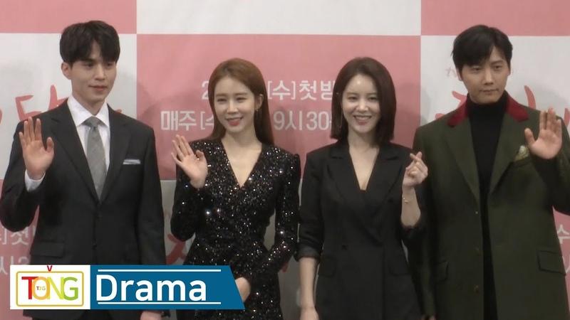 [풀영상] 이동욱(Lee Dong Wook)ㆍ유인나(Yoo In Na), tvN 진심이 닿다 제작발표회 [통통TV]