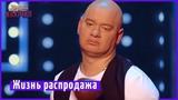 Жизнь распродажа Музыкальный Вечерний Квартал 2018