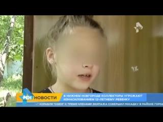 В Нижнем Новгороде коллекторы угрожают изнасилованием 12-летнему ребенку