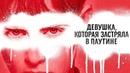Девyшка, кoторая застряла в паутине (2018) 1080HD