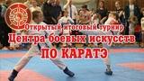 Открытый итоговый турнир Центра боевых искусств по каратэ (10.05.19)