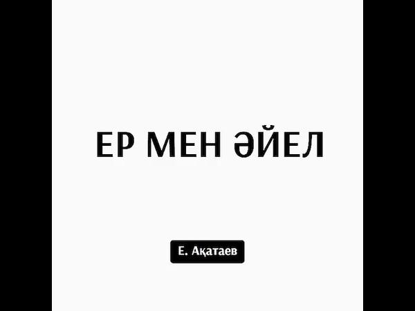 Ерлан Акатаев
