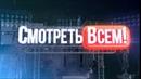 СМОТРЕТЬ ВСЕМ! (HD)   03.04.2019 - © РЕН ТВ