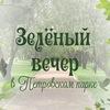 Зеленый вечер в Петровском парке