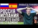РОССИЯ - ИСПАНИЯ Как это было?!