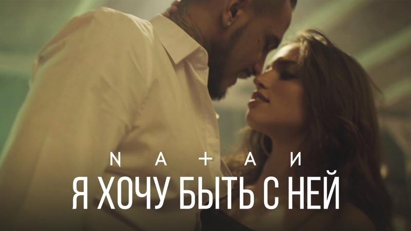 Я хочу быть с ней (премьера клипа, 2017)