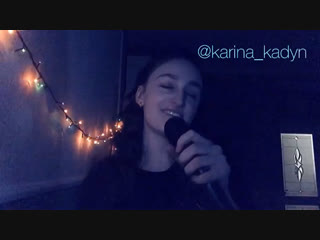 Карина Кадын - Зависай(cover)