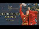 [FSG Phoenixes] Восточный дворец - Прощай, моя принцесса - 35/55 [субтитры]