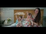 Папа, с днем рождения! 4K видео Влад Кадровский 89128999169