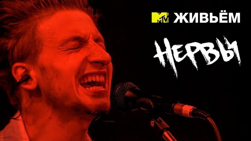 MTV ЖИВЬЁМ: НЕРВЫ (2014)