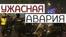 Ужасная Ночная Авария в Москве! - Papa Today