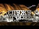 Служу Отчизне (Первый канал, 10.11.2013 г.)
