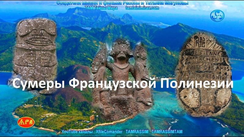 Древние пришельцы и монументы Французской Полинезии