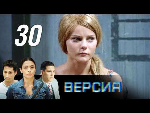 Версия. Хорошая девочка Лида. 30 серия (2018). Детектив @ Русские сериалы