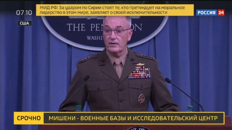 Новости на Россия 24 • Генерал Данфорд: мы не координировали с Россией удары по Сирии
